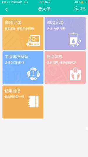居民健康档案管理系统图2