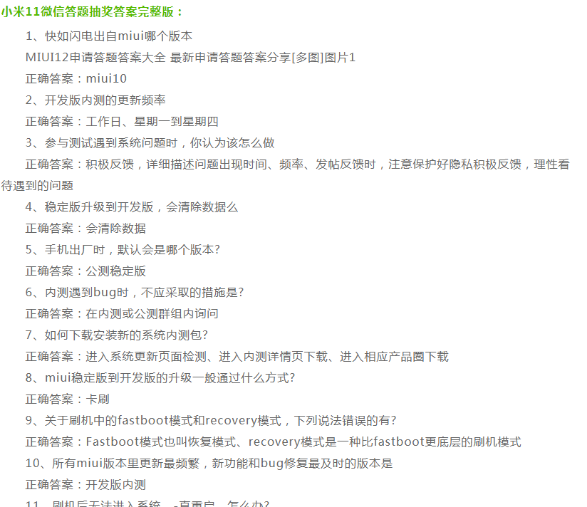 小米11微信答題抽獎答案完整版免費分享圖1:
