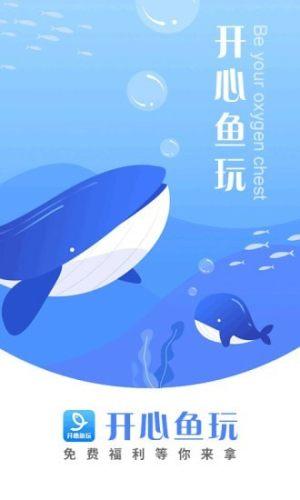 开心鱼玩APP图2