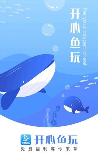 开心鱼玩APP官方版图4: