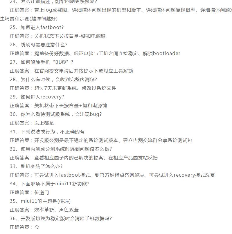 小米11微信答題抽獎答案完整版免費分享圖3: