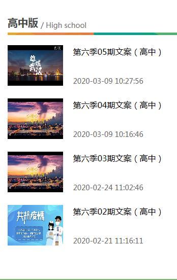 中小學生德育學堂第七季第十七期視頻心得體會官網入口圖3: