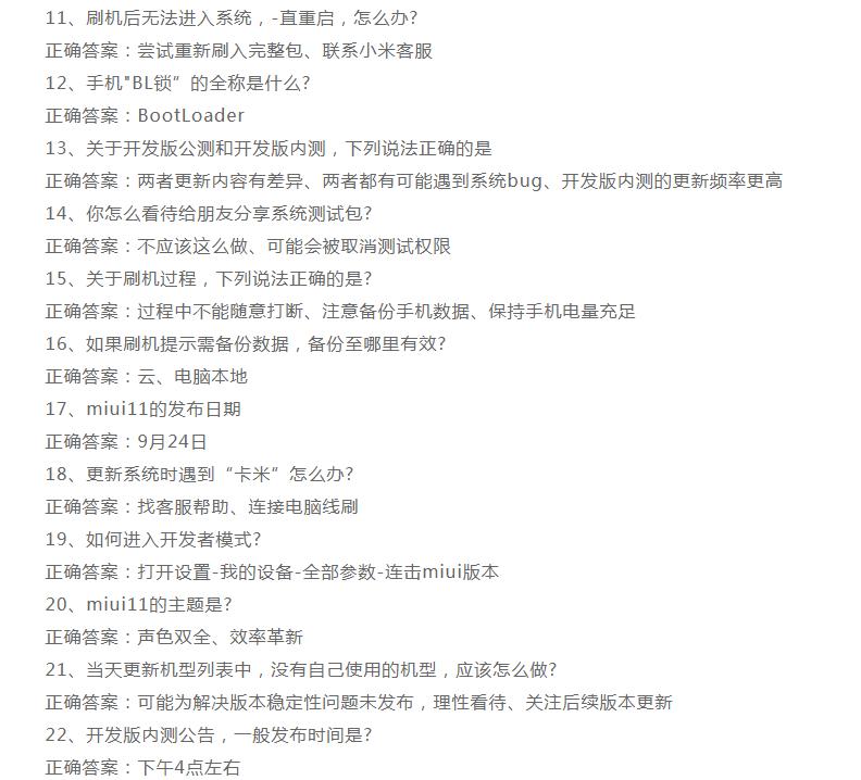 小米11微信答題抽獎答案完整版免費分享圖2: