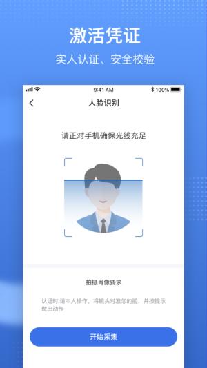 国家医保服务平台app下载安装激活图1