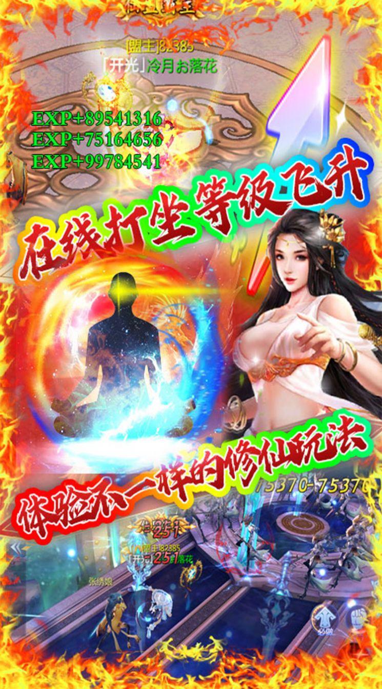 師兄來修仙手游官方最新版圖3: