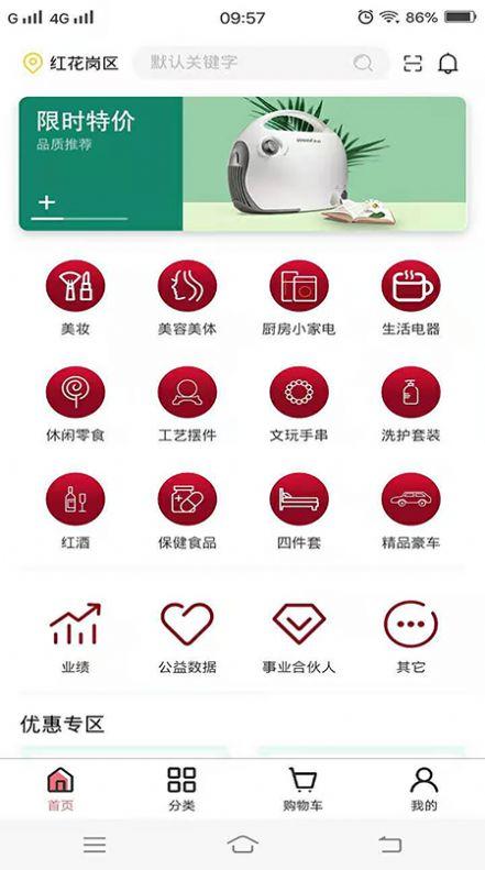 众益优品商城app最新版图1: