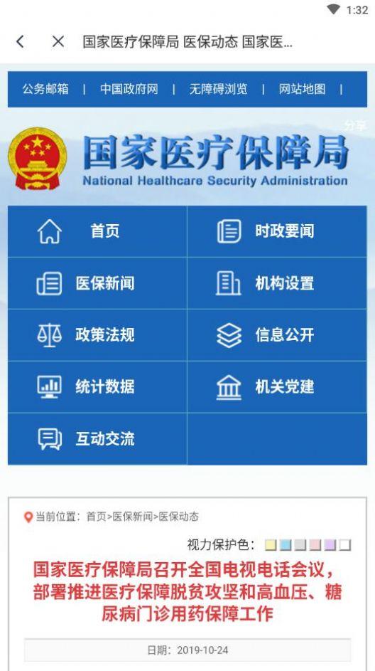 國家醫保電子憑證app官方下載圖4: