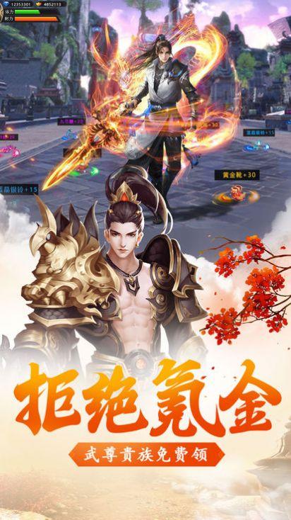 炫仙緣起手游領福利紅包版圖2: