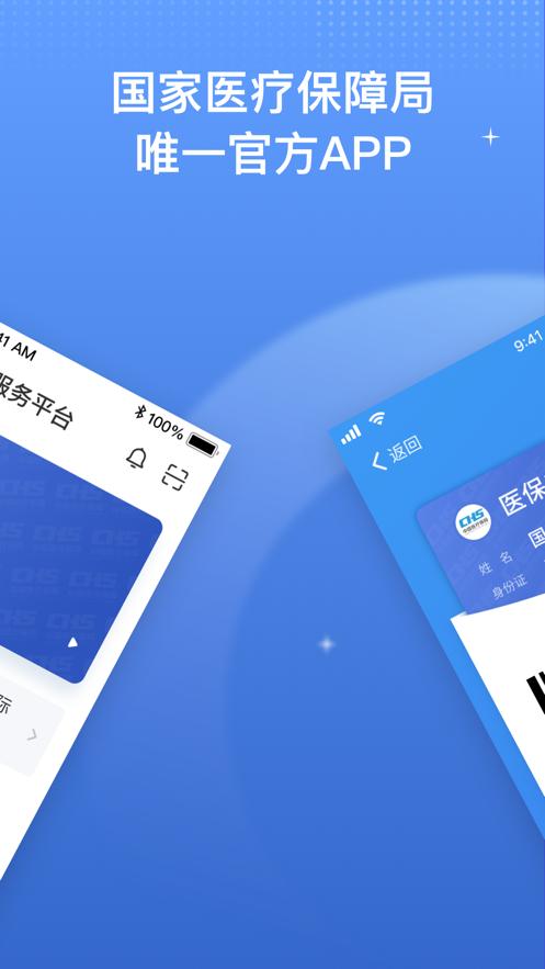 國家醫保平臺服務app下載安裝圖1: