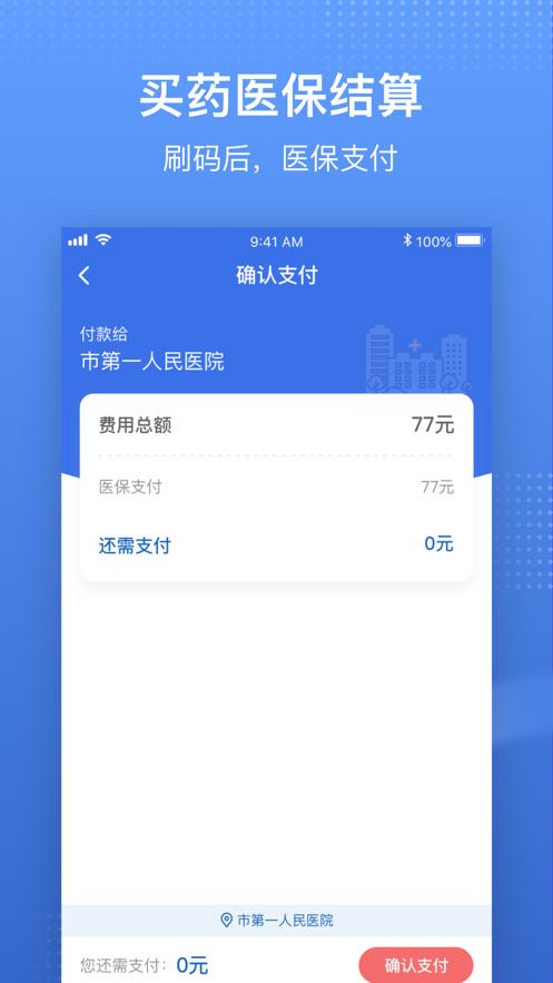 國家醫保平臺服務app下載安裝圖2:
