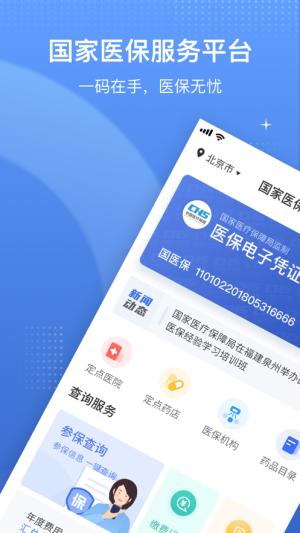 国家医保平台服务app图3