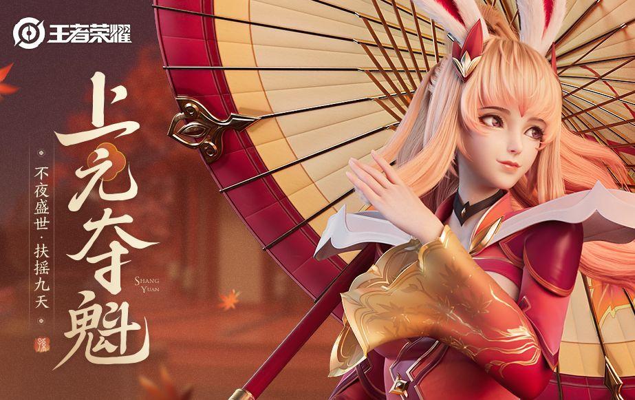 王者荣耀下载安装游戏官方最新版本下载2021图片1