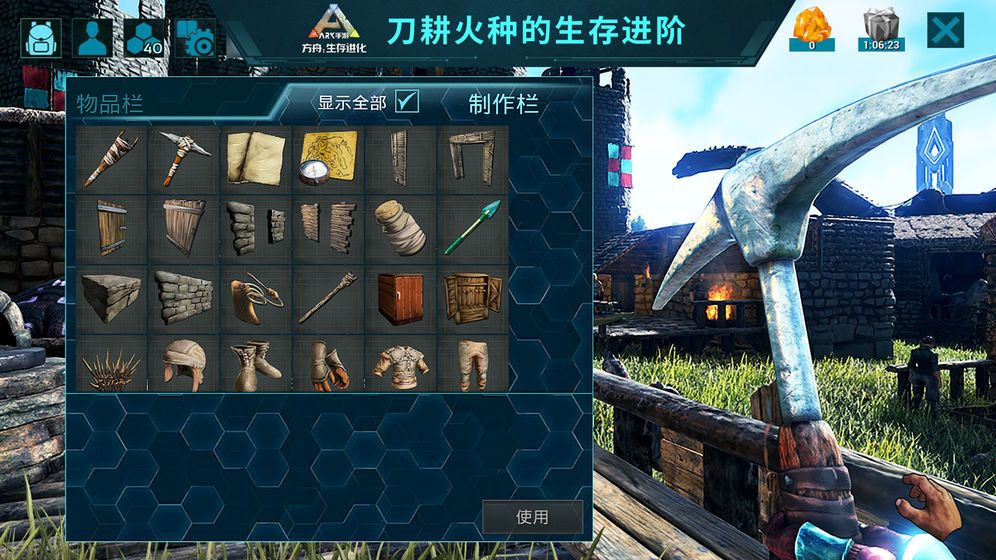 方舟生存进化2.0.22手机版破解版无限琥珀图片1