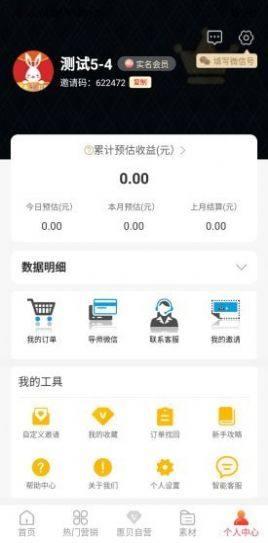 惠贝生活最新app图3