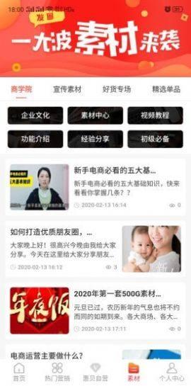惠贝生活最新app图1