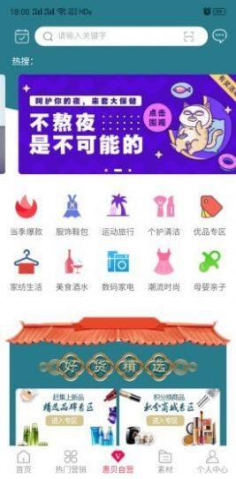 惠贝生活最新app图2