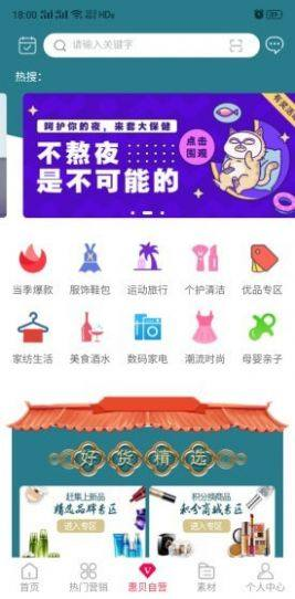 惠贝生活最新app图6