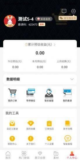 惠贝生活最新app图7
