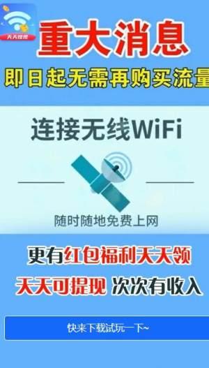 WiFi福利APP图2