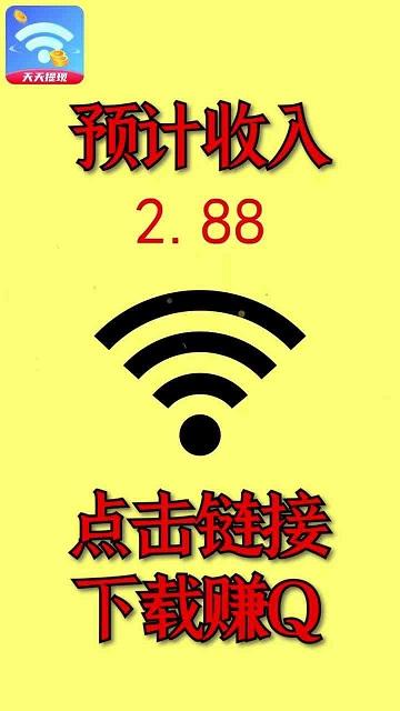 WiFi福利APP官方版图3: