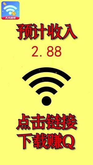 WiFi福利APP图3