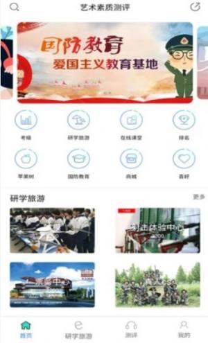四川省中小学生艺术素质测评管理系统答案图2