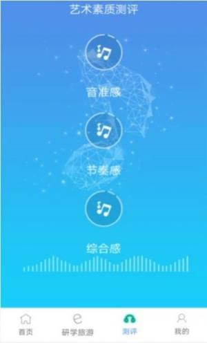 四川省中小学生艺术素质测评管理系统答案图4