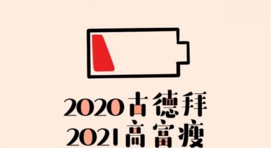 2020再见2021我来了图片头像大全:2020再见2021我来了朋友圈说说文案汇总[多图]