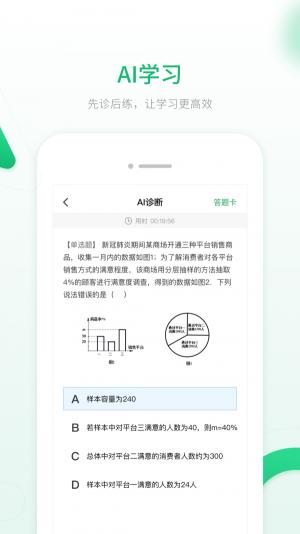 人教智能教辅App图2