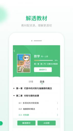 人教智能教辅App图1