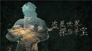 我的探墓人生游戏官方版图片2