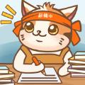 我追的小说作者竟是一只猫游戏官方安卓版 v1.3.3