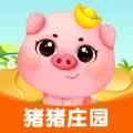 猪猪庄园赚钱APP下载红包版 v1.0.23