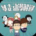 暴走动漫解谜2游戏最新版安卓版 v1.5