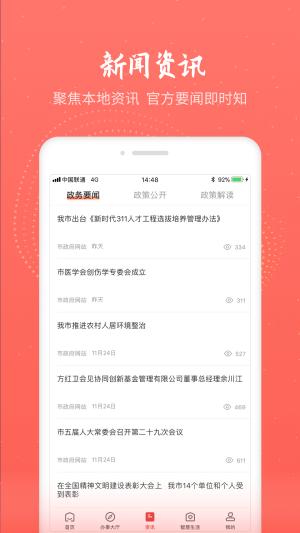 汉中通APP图1