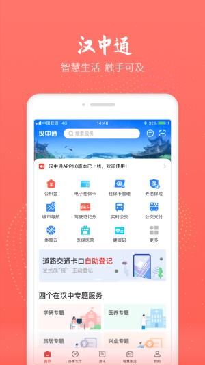 汉中通APP图2