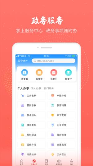 汉中通APP图3