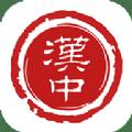 汉中通APP官方版 v1.0.0