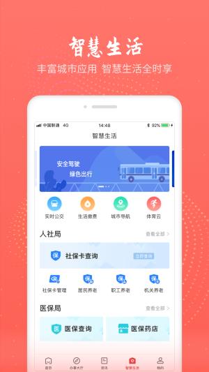 汉中通APP图4