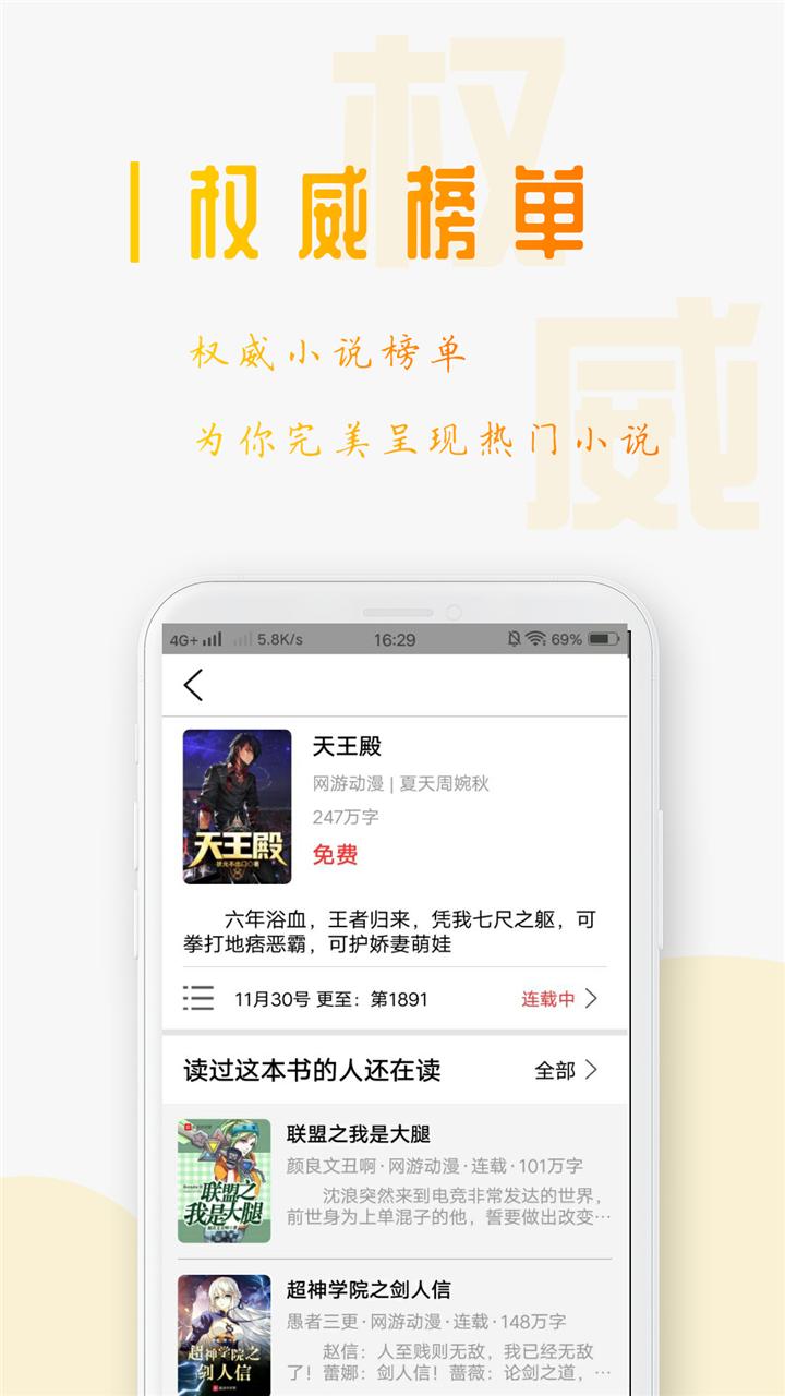 西红柿小说最新小说App官方版图4: