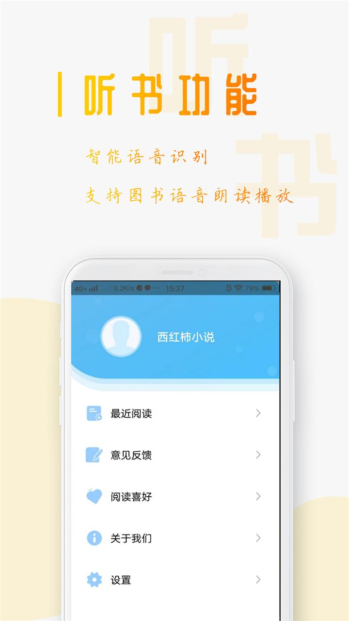 西红柿小说最新小说App官方版图1: