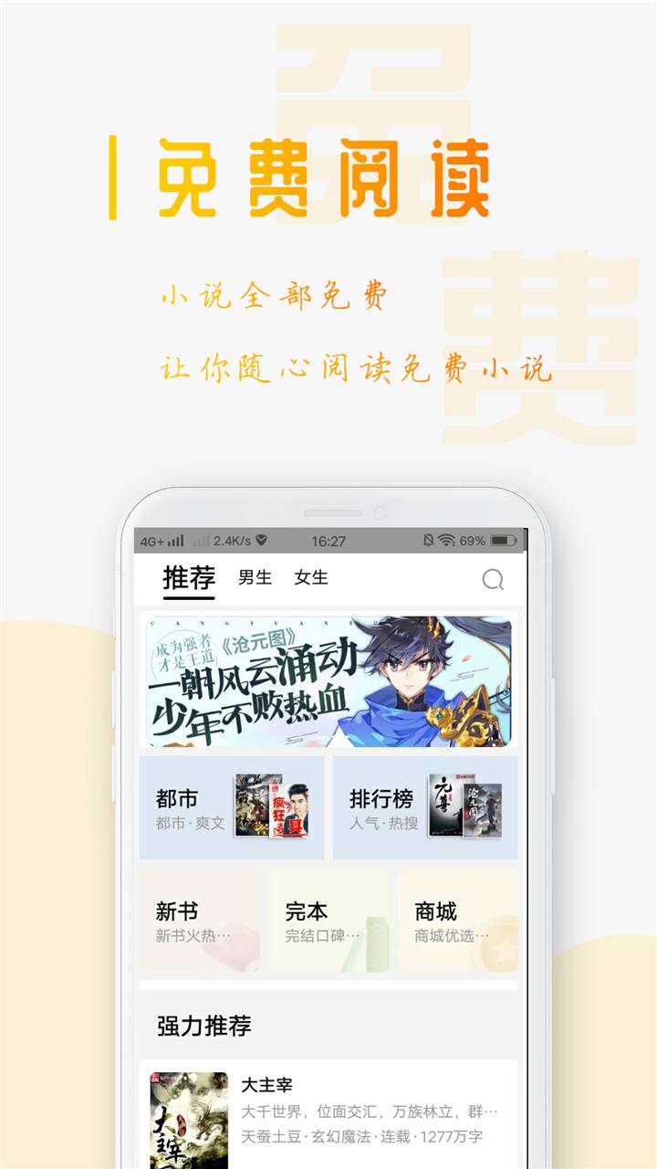 西红柿小说最新小说App官方版图2: