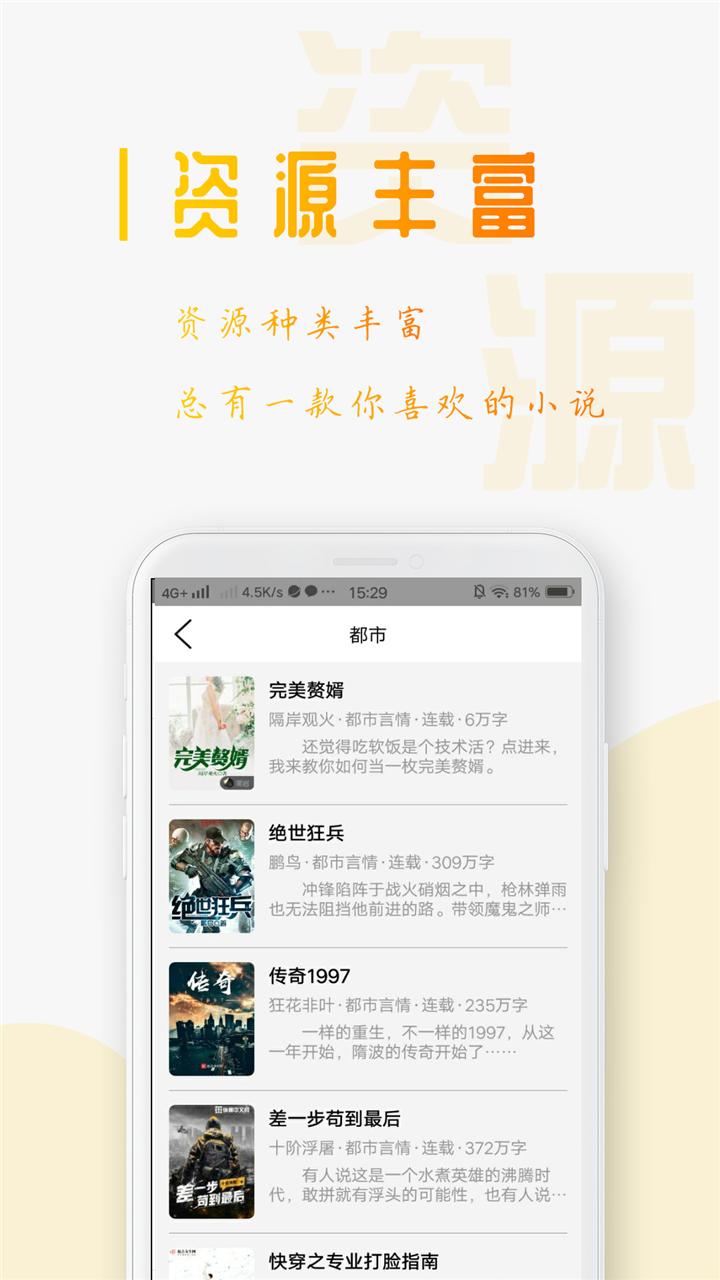 西红柿小说最新小说App官方版图3: