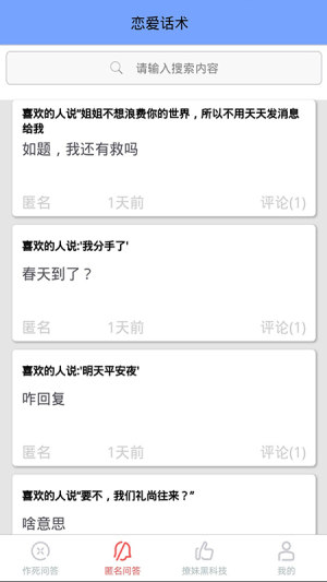 恋爱聊天情话室App图3