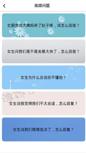 恋爱聊天情话室App图1