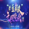 2021年蓝朋友中国消防元旦新谋体晚会直播回放