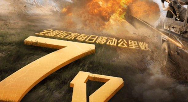 和平精英31日解密幸运数字 31日解密幸运数字答案揭晓[多图]图片2