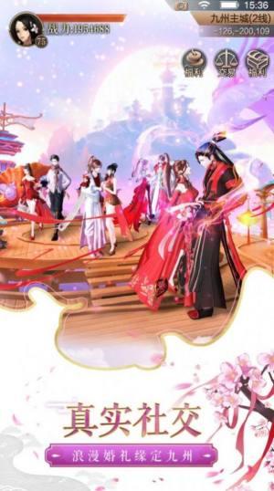 剑起青城官方版图4