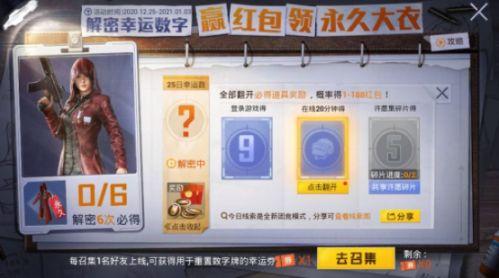和平精英31日解密幸运数字 31日解密幸运数字答案揭晓[多图]图片1