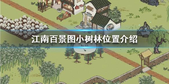 江南百景圖小樹林在哪個地方 小樹林鏟子怎么獲得[多圖]